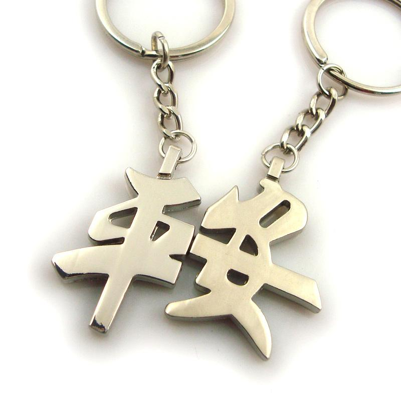 Metal couple gifts chinese word keyring