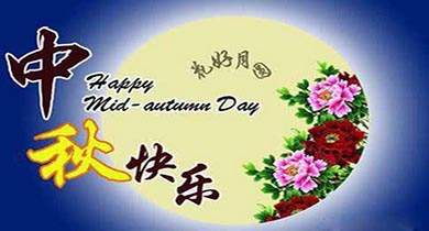 About Mid Autumn Festival Activities